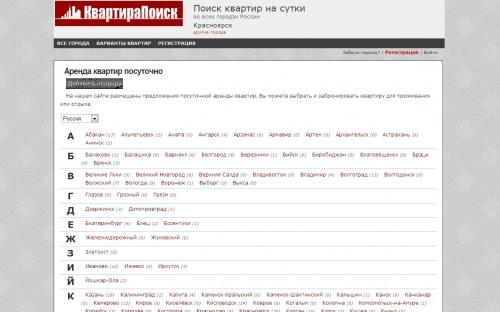 Аренда квартир посуточно на kvartirapoisk.ru