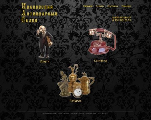 Ивановский антикварный салон antikvar-ivanovo.ru