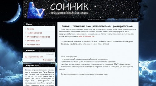 Сонник, толкование снов на dreamoracul.ru