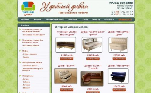 """Сайт магазина по продаже мягкой и бескаркасной мебели """"Удобная мебель"""""""