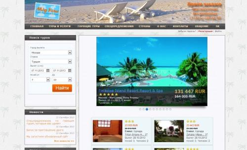 Туристическое агентство MIG TOUR